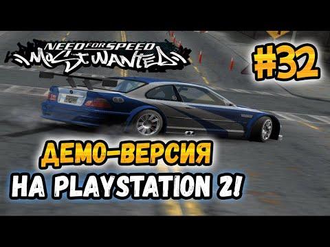 NFS: Most Wanted - ДЕМО-ВЕРСИЯ ИГРЫ ДЛЯ PS2! | LB #30