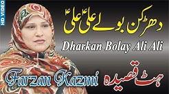 Download Dhadkan bole ali ali mp3 free and mp4