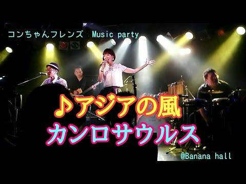 コンちゃんフレンズ Music Party ♪アジアの風 Winds of Asia   カンロサウルス @Banana Hall