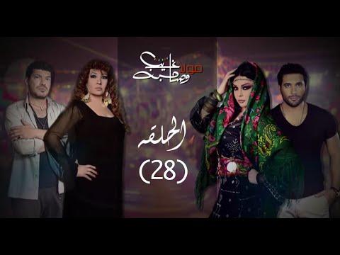 مسلسل مولد و صاحبه غايب حلقة 28 HD كاملة