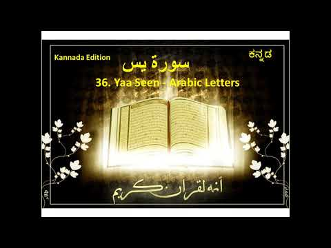 036 Yaseen سورة يس KANNADA QURAN TRANSLATION