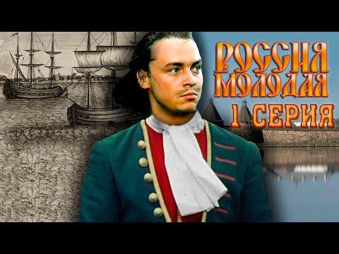 Сериал россия молодая