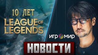 Кодзима на Игромире, дата релиза The Last Of Us 2, десятилетие League of Legends | xDigest