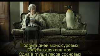 А С Пушкин Няне