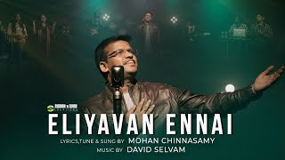 Eliyavan Ennai (official)  | New Tamil Christian Songs I Mohan Chinnasamy I David Selvam