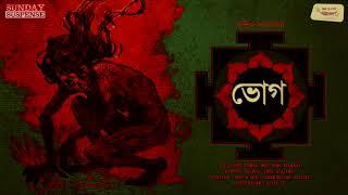 #SundaySuspense | Bhog | Aveek Sarkar | Mirchi Bangla