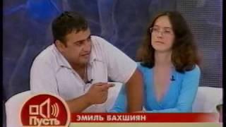 """Орт """"Пусть говорят альфонс"""", Альфонс Часть. 3 из 4"""