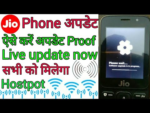 Download JIO phone update kaise Kare 2020, Jio phone me new official update