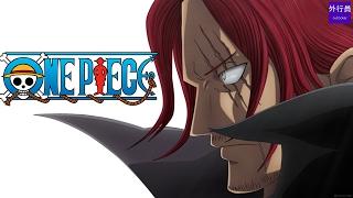 海賊王專題#12:霸王紅髮志向篇