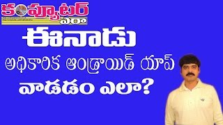 How to Use Eenadu Official Android App?