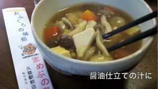 久慈まめぶ汁20120428