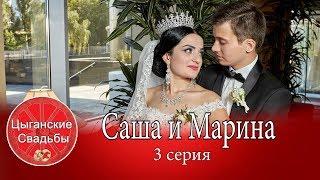 Цыганская свадьба 2018 года. Саша и Марина. 3 серия