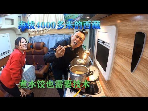 房车旅行,第一次在海拔4000多米的西藏煮饺子,不知怎样才能煮熟【868房车旅行】