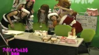 アイドルとクリスマスパーティー@アイパイ☆ちゃんねる生放送!! クリ...