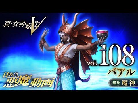 バアル - 真・女神転生V 日めくり悪魔 Vol.108