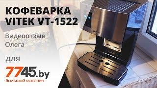 Кофеварка эспрессо VITEK VT-1522 BK Видеоотзыв (обзор) Олега