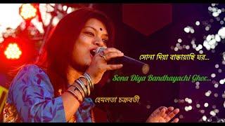 Sona Diya Bandhayachi Ghor / সোনা দিয়া বান্ধায়াছি ঘর / Hemlata Chakraborty