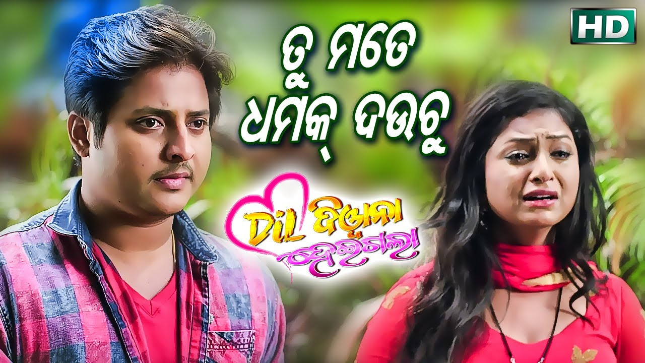 Download BEST MOVIE SCENE -DIL DEEWANA HEIGALA -Tu Mate Dhamak Dauchu || Babusan & Sheetal | Sidharth TV