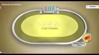 PokerStars развод