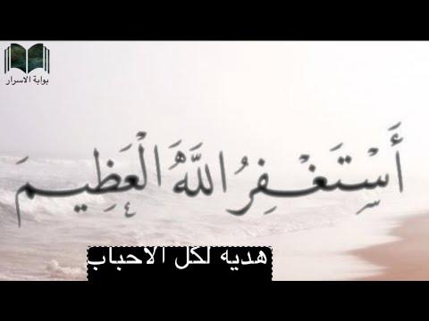 استغفر الله العظيم من كل ذنب أذنبتـــــه Youtube
