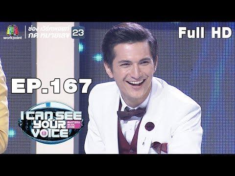 EP.167 - ชิน ชินวุฒ - Full
