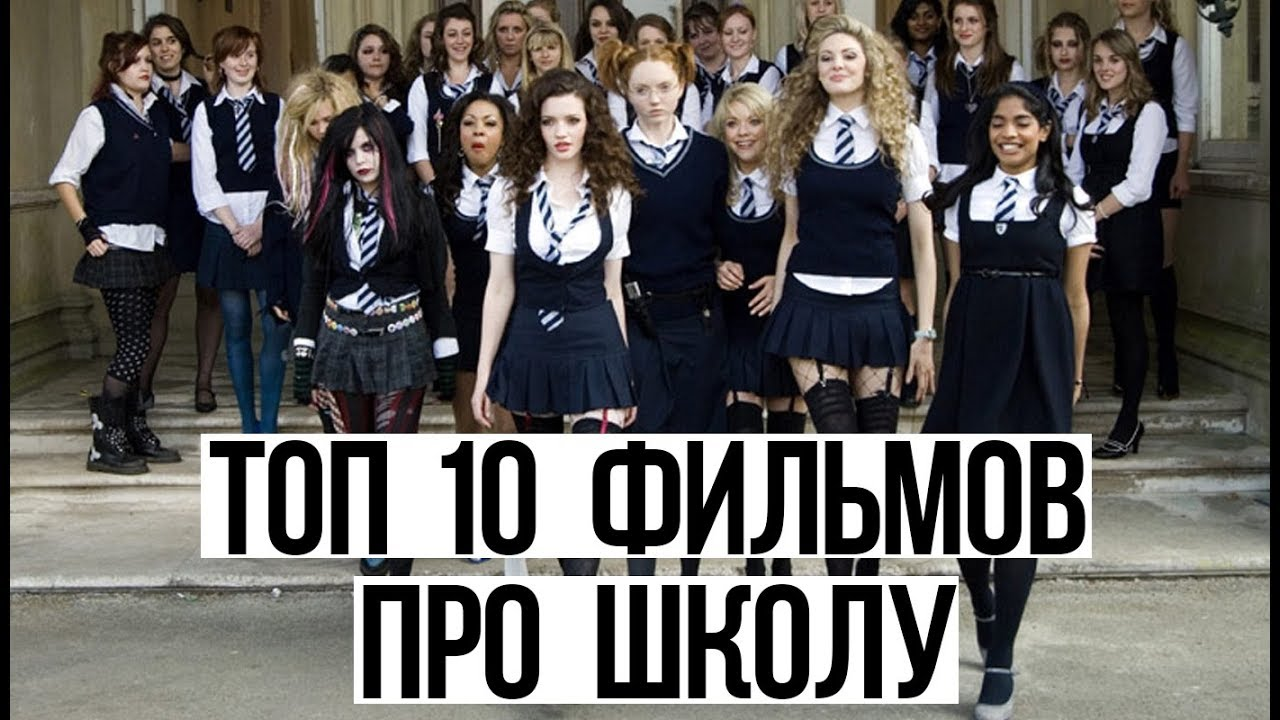 ТОП 10 ЛУЧШИХ ФИЛЬМОВ ПРО ШКОЛУ ДЛЯ ПОДРОСТКОВ   6 крутая подборка   back to school