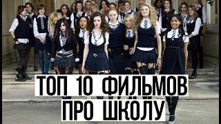 ТОП 10 ЛУЧШИХ ФИЛЬМОВ ПРО ШКОЛУ ДЛЯ ПОДРОСТКОВ | 6 крутая подборка | back to school