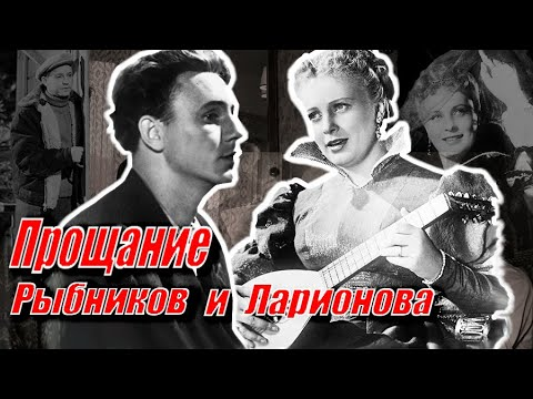 Николай Рыбников и Алла Ларионова. Прощание