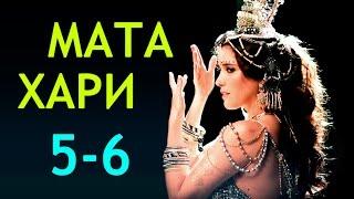 Мата Хари 5-6 серия / Русские новинки фильмов 2017 #анонс Наше кино