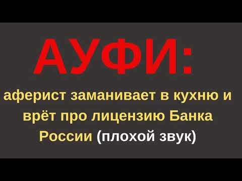 """АУФИ рист разводит на """"инвестиции"""""""