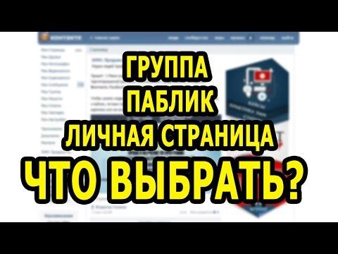 Группа или публичная страница. Что выбрать: Группа Вконтакте или публичная страница?
