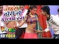 Tahra Dhori Mein Dalab Rang | Superhit Bhojpuri Holi Song 2018 | Prem Mishra