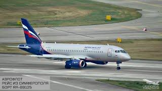 Кто круче притирает. Суперджет 100 Эйрбас A321 и Боинг 737-800