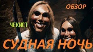 Обзор на фильм Судная ночь (2013) от Димы Чекиста