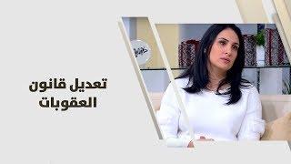 نادين النمري - تعديل قانون العقوبات