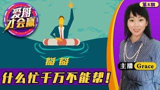 掰掰 什么忙千万不能帮!《爱掰才会赢》第8期2020.12.10 - YouTube