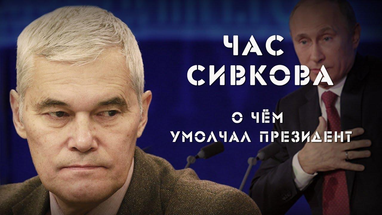 Час Сивкова. О чём умолчал президент