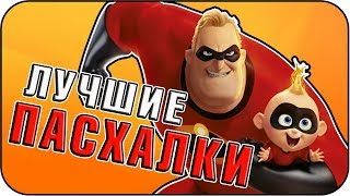 Суперсемейка 2 - Пасхалки / Incredibles 2 [Easter Eggs]