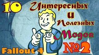 Fallout 4. 10 интересных и полезных модов. 2