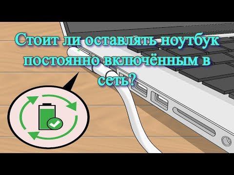 Как правильно использовать аккумулятор в ноутбуке