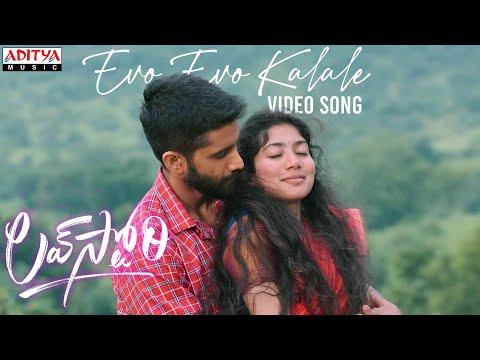 #EvoEvoKalale Video Song  Lovestory Songs  Naga Chaitanya  Sai Pallavi  Sekhar Kammula Pawan Ch