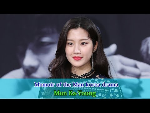 Watch Memoir Of The Man - 그 남자의 기억법 - Upcoming Korean Drama In March 2020