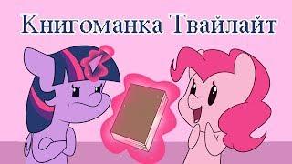«Книгоманка Твайлайт» COMIC MLP/БЛОГ (Rus Dub)