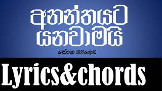 Ananthayata Yanavamai Senaka Batagoda - Lyrics chords.mp3