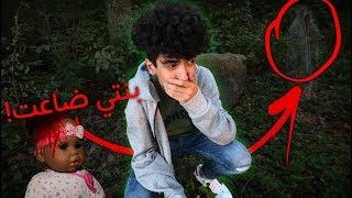 ضاعت بنتي بالغابة ورحت ابحث عليها ! ( شوفوا ايش طلع لنا !! ما راح تصدقون !!!)