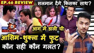Bigg Boss 13 Review EP 46   Siddharth Shukla Vs Asim Riaz FIGHT   Did Aarti-Sana Enjoyed?   BB 13