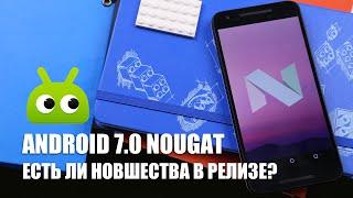 Android 7.0 Nougat Есть ли новшества в релизе?