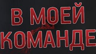 В МОЕЙ КОМАНДЕ | DOTA 2