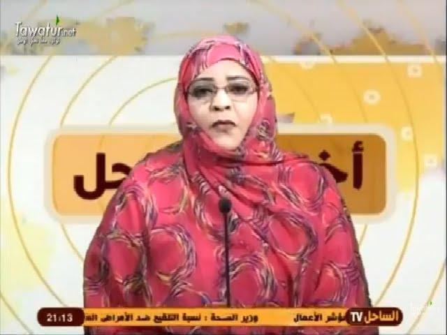 نشرة أخبار قناة الساحل2-05-2017جميلة محمد الهادي