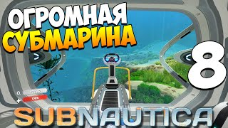 Выживание в Subnautica. Часть 8 | Огромный Cyclops!